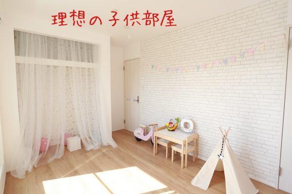 女の子好みの子供部屋