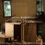 gekidanU、住宅を改装したアトリエで行う「家公演企画 Vol.4『With Home』」を上演