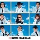 米米CLUB、デビュー35周年記念シングル「愛を米て」1月にリリース 映画『大コメ騒動』主題歌に決定