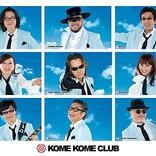 米米CLUB、デビュー35周年記念シングル『愛を米て』リリース決定