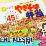 北海道のド定番「やきそば弁当」実食! 付属スープの無駄のなさに衝撃