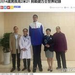 中学2年で身長221cm! 制服やベッドも全て特注の中国の少年「世界一身長が高い10代」へ