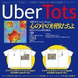 突然少年、2ndアルバム『心の中の怪獣たちよ』発売! メンバーが自転車で商品を届ける第2弾UberTots企画も実施