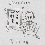 堀潤「なぜ改革が必要なのか」の情報公開を…「菅内閣」を解説