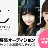 カバーガールTVネクストの番組MCオーディション開催!鈴木ゆうか、景井ひなが出演