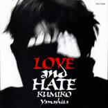 山下久美子、『LOVE and HATE』は作曲家と編曲家との一体感のもとで生まれた名盤
