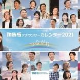 新婚のMBS藤林温子アナ&辻沙穂里アナ カレンダーで登場し心境語る