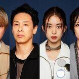 横山裕 主演舞台『マシーン日記』上演決定、森川葵ら男女4人の愛憎劇に挑む