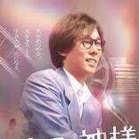 RADWIMPS 野田洋次郎、『キネマの神様』で菅田将暉と2度目の共演