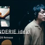 藤井隆プロデュース『SLENDERIE ideal』ティザームービーに絶賛の声続出