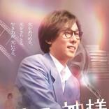 RADWIMPS・野田洋次郎、山田洋次監督と初タッグ 『キネマの神様』出演