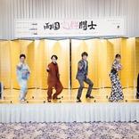 世界初! お相撲ミュージカル『両国花錦闘士』製作発表 伊藤健太郎はほぼ全裸ポスターに照れつつも「目標72kgで」と肉体改造宣言