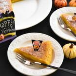 簡単! 炊飯器で作れるおいしいレシピ 第24回 炊飯器で作るハロウィンスイーツ! - 簡単「パンプキンケーキ」