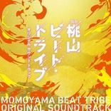 「もっと歴史を深く知りたくなるシリーズ」より、舞台『桃山ビート・トライブ』のオリジナルサントラCDをオンライン限定で発売