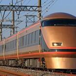 東武鉄道、特急貸し切りを6割引に 修学旅行や遠足など団体旅行支援
