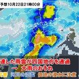 四国 周囲の状況がわかりづらい夜間に大雨のおそれ 早めの対策を