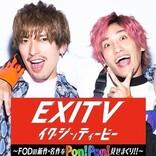EXIT、初単独レギュラーMCで大盛り上がり「濃密トーク展開島倉千代子チョコはGODIVA!!」