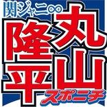 関ジャニ丸山隆平、合宿所時代の恥ずかしい過去暴露され赤面「やめてくれ」