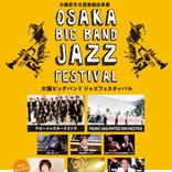 大阪城でジャズナイト! ぼんちおさむも登場のビッグバンドジャズフェス開催