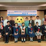 """次長課長・河本の『元気ごはん』は""""オカン""""の作った…『WFPチャリティーエッセイコンテスト2020』表彰式"""