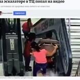 エスカレーターにベビーカーを押して乗った子供が転落 母親はショッピング中(露)<動画あり>