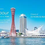 オープンエアパーティ【rural】が関西初上陸 DJ Nobu/Wata Igarashiの出演決定