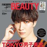 Snow Man 渡辺翔太 スレンダー美ボディ披露、初のメンズビューティ誌の表紙に登場