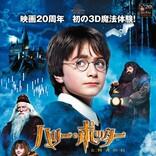 『ハリー・ポッターと賢者の石』初の3D化 11.6より4D劇場82館で上映