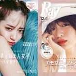 鈴木愛理と岡崎紗絵が雑誌「Ray」でお互いの表紙ビジュアルをプロデュース!その出来栄えは!?