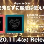 マカロニえんぴつ、EP『愛を知らずに魔法は使えない』特典DVDのダイジェスト映像を公開