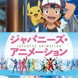 『第33回東京国際映画祭』オンライン企画詳細が明らかに Zoom・YouTubeなどを利用した海外ゲストや映画人のトーク・Q&A・講演も