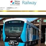 静鉄、「電車・バス1日フリー乗車券」と「清水港まぐろきっぷ(特盛)」を半額で発売 11月30日まで