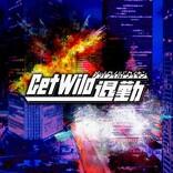 TM NETWORK、「勤務中ずっとGet Wild退勤プレイリスト」を公開