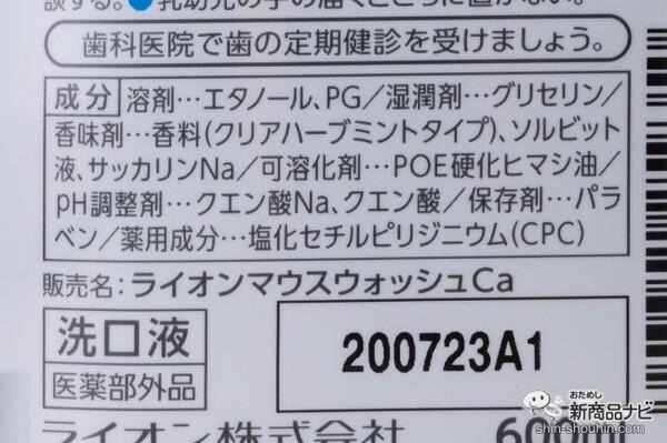 NONIO(ノニオ)マウスウォッシュ クリアハーブミント成分表示