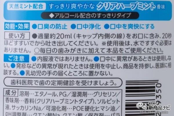 NONIO(ノニオ)マウスウォッシュ クリアハーブミント使用方法