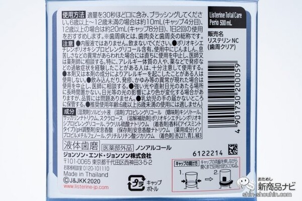 薬用リステリン®トータルケア歯周クリア使用方法