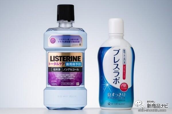 薬用リステリン®トータルケア歯周クリアとブレスラボ マウスウォッシュ ダブルミント