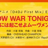 「WOW WAR TONIGHT ~時には起こせよムーヴメント~」TVアニメ『D4DJ First Mix』エンディング曲発表Twitterキャンペーンの開催も決定