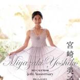 宮崎美子、フリルのワンピがかわいい 40年ぶりビキニで話題のカレンダー表紙公開
