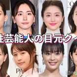 """【クイズ】全員わかる?""""目元""""が魅力的な女性芸能人特集"""