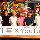 【仕事×YouTube】YouTuberのウラガワインタビュー 第2回 YouTube屈指の没入感!「だいにぐるーぷ」映像制作の裏側