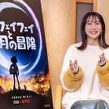 Netflix映画『フェイフェイと月の冒険』日本版エンドソングを歌う幾田りらさんに聞く「夢を持った時には自分を信じる事がまず大切」