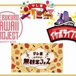 テレビ東京、イベント満載の「テレ東文化祭」人気番組配信や女子ウケアニソンライブ