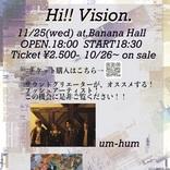 次世代アーティストによる一夜限りのイベント『Hi!! Vision.』大阪・梅田Banana Hallにて開催決定、第一弾出演者にum-hum、Klang Rulerの2組