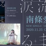 声優・南條愛乃、ニューシングル「涙流るるまま」のジャケ写&SPOT映像公開