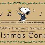 「PEANUTS」生誕70周年記念 SNOOPYクリスマスオーケストラコンサートが初開催&スペシャルゲストに城田優