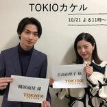 「横浜流星に弁当を渡した女は誰!?」と騒ぎに 吉高由里子には「公開告白?」とざわつく