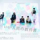 朝田淳弥、磯野大ら出演舞台『いい人間の教科書。』メイン集合ビジュアルが公開
