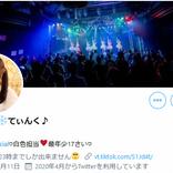 17歳アイドルが急死の「てぃんく♪」 メンバーたちが追悼「みんなの心でキラキラ輝き続けてね」