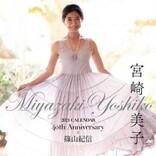"""宮崎美子、61歳美ボディの秘訣は""""ラジオ体操とスクワット"""" アンミカも「尊敬しかない」"""